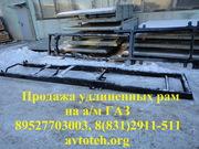 Изготовление удлинённые рамы ГАЗ 3302,  33104 Валдай,  НЕДОРОГО