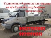 Купить бортовой кузов продажа бортовых платформ Валдай Газон ГАЗ 33023