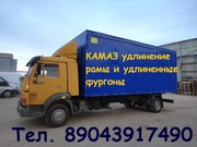Еврофургон бортовая платформа переоборудовать  Маз,  Зил,  Камаз