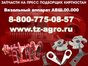 Пресс подборщик Киргизстан запчасти SW