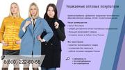 Оптовая продажа женской верхней одежды от производителя.